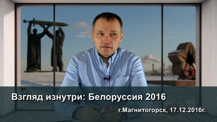 Взгляд изнутри: Белоруссия 2016
